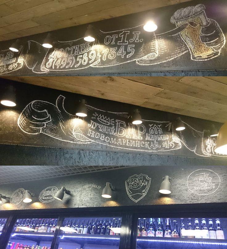 Оформление мелом магазина крафтового пива в Москве