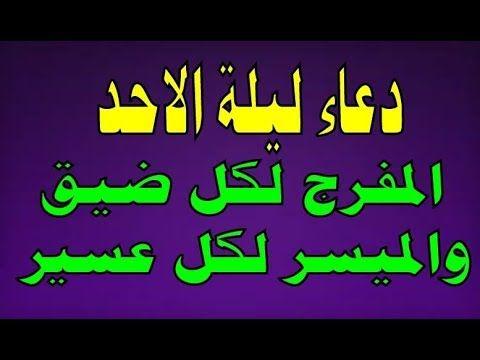 دعاء ليلة الاحد دعاء عظيم يفتح لك الابواب المغلقة ويرزقك من حيث لا تحتسب Youtube Islam