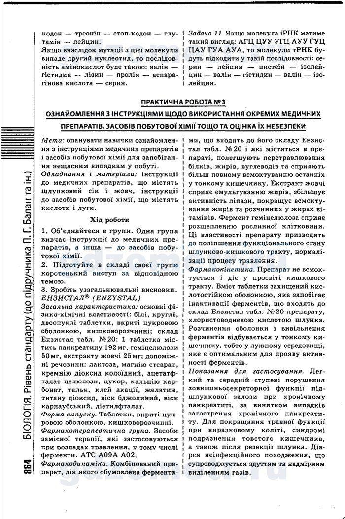 Решебник по биологии 10 класса балан вервес полищук русский на тесты
