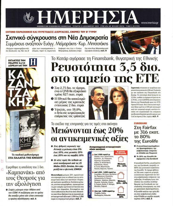 Εφημερίδα ΗΜΕΡΗΣΙΑ - Τετάρτη, 23 Δεκεμβρίου 2015