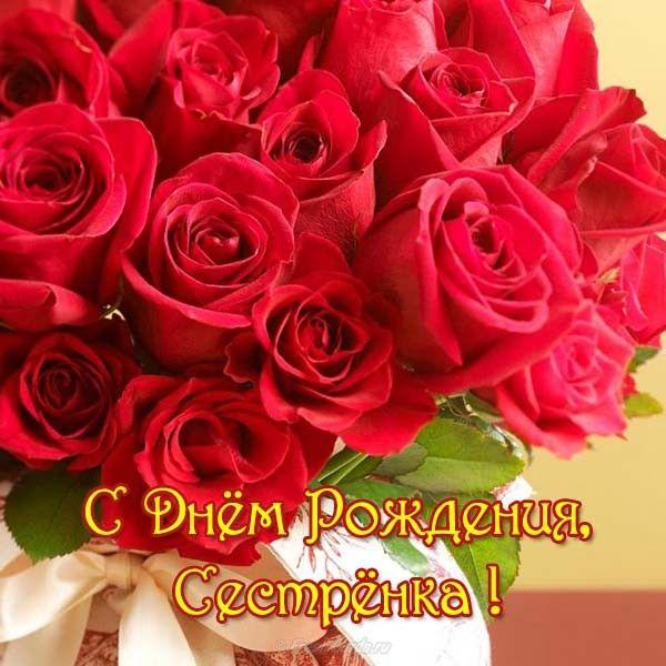 Kartinki S Dnem Rozhdeniya Sestrenka 41 Foto Naslazhdajtes Yumorom Happy Birthday Birthday Cards