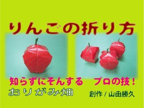 折り紙林檎(りんご)の折り方作り方 創作 Apple origami