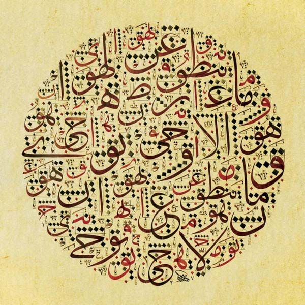 Arabic Calligraphy By Wissam Shawkat Letters Of The