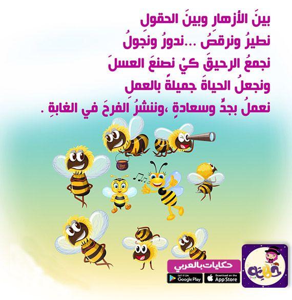 نشيد عن اتقان العمل للاطفال انشودة عن العمل والانجاز بالعربي نتعلم Peanuts Comics
