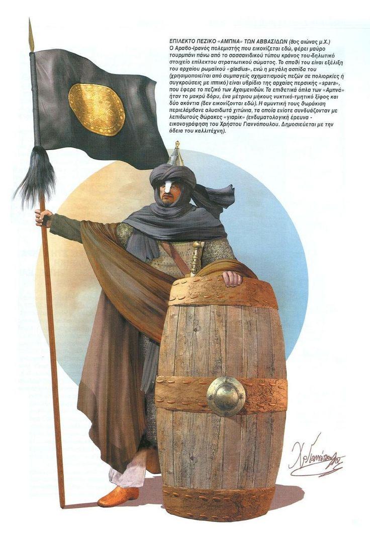Abbasid elite foot soldier
