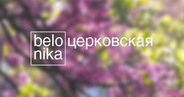 Рецепты на сайте Ники Белоцерковской