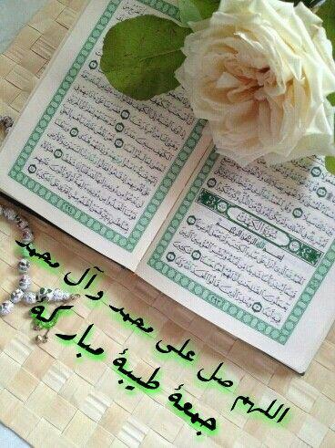 Pin By Hizbul Amin Ruposh On جمعة طيبة مباركة Islamic Pictures Quran Pak Quran