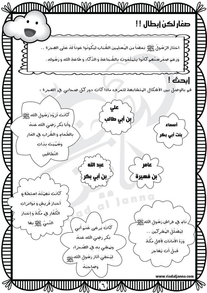 كتيب الهجرة النبوية الشريفة للأطفال رياض الجنة Islamic Kids Activities Muslim Kids Activities Islam For Kids