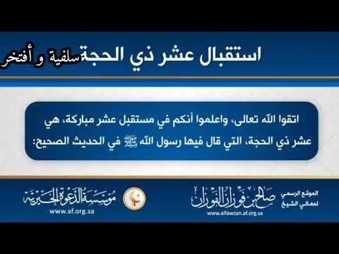 فضل العشر من ذي الحجة و لمن يجوز صيام يوم عرفة Youtube Social Security Card Rsi Youtube