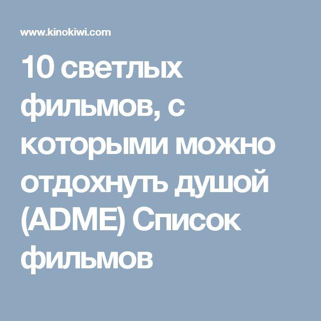 10 светлых фильмов, с которыми можно отдохнуть душой (ADME) Список фильмов