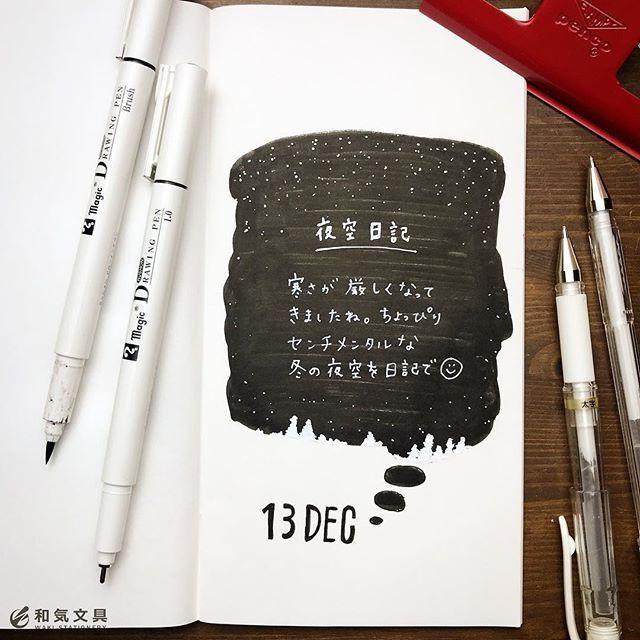 本日の一枚『夜空日記』 ・ 今回は夜空を描きました。 星を描いたつもりですが、雪にもみえますね~(^^) ・ ラッションのブラッシュで黒ベタを塗って、その上に白ペンでチョンチョンチョンと。太さの違う2種類の白ペンで大小の星を描いてみました。 ・ ちょっぴりセンチメンタルな夜空日記ぜひお試しくださいね~。 ・ #手帳 #手帳術 #手帳活用 #ノート #日記 #バレットジャーナル #ラッションドローイングペン #白ペン #トラベラーズノート #夜空 #星空 #モノクロ #travelersnotebook #diary #notebook #bulletjournal #stationeryaddict #stationerylove #お洒落 #文房具 #文具 #stationery #和気文具