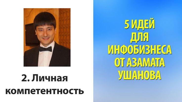 5 идей для инфобизнеса от Азамата Ушанова 2. Личная компетентность