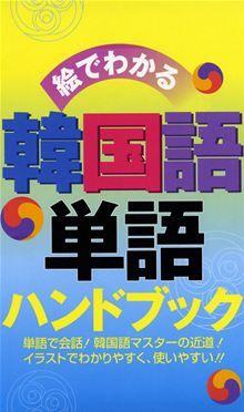 単語を活用して韓国語マスターに。わかりやすいイラストと基本的な単語だけで韓国語ができる一冊。この本があれば見慣れないハングル文字でも大丈夫。いざというときは指さしで相手に伝えることもでき、便利です。  read more at Kobo.