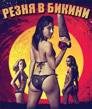 Резня в бикини / Bikini Mayhem (2016) http://www.yourussian.ru/162178/резня-в-бикини-bikini-mayhem-2016/   Две подруги мечтают стать моделями. И, вдруг, неожиданно, они проходят кастинг в мало известном агентстве. Первая корпоративная вечеринка оборачивается кошмаром, который влечет за собой психоз, состояние смещенного сознания и полное изменение личности...