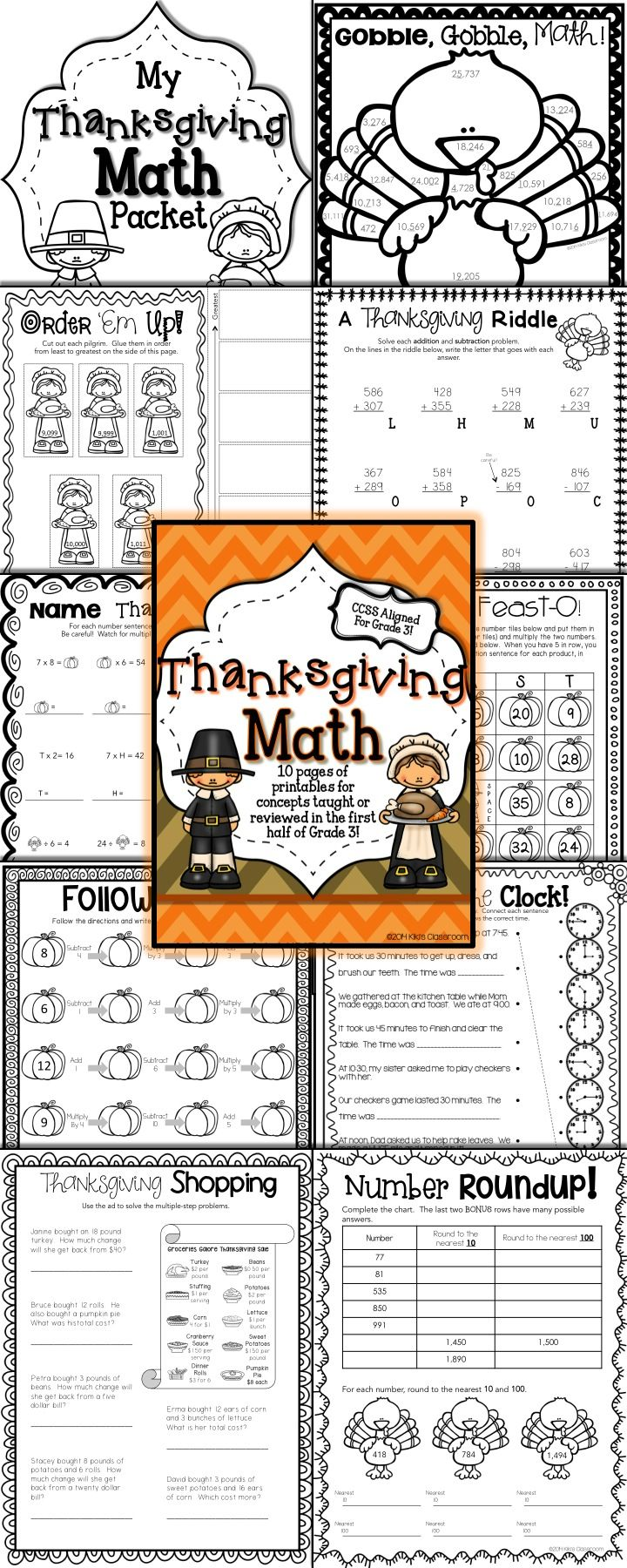 Thanksgiving Math: Grade 3 Packet Ten pages of CCSS-aligned, seasonal printables.