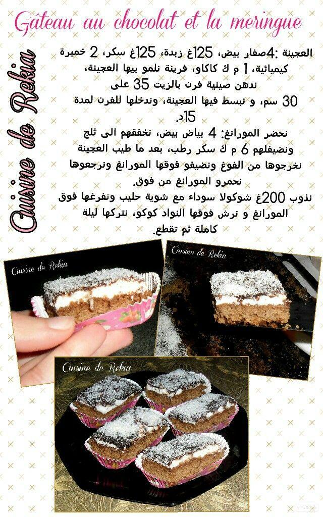 وصفات مصورة لعضوات اللمة الجزائرية - الصفحة 2 - منتدى اللمة الجزائرية