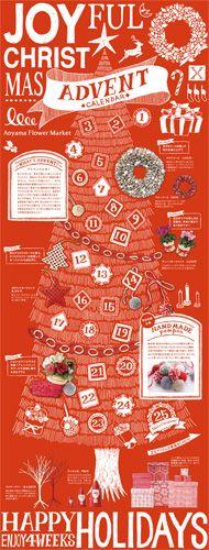 青山フラワーマーケット / JOYFUL CHRISTMAS