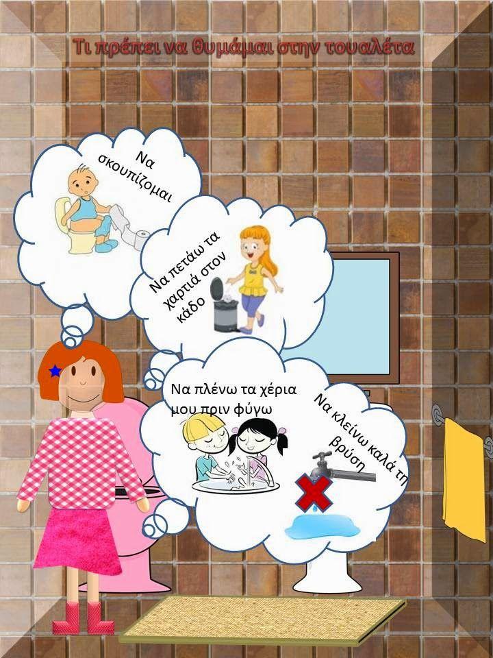 στάση νηπιαγωγείο: Καρτέλες για την τουαλέτα
