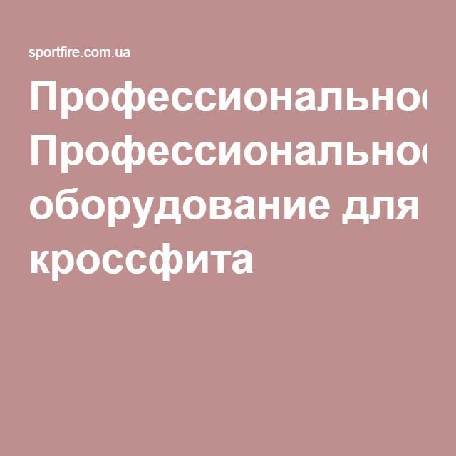 #Купить профессиональное #оборудование для #кроссфит'а в г. #Днепропетровск