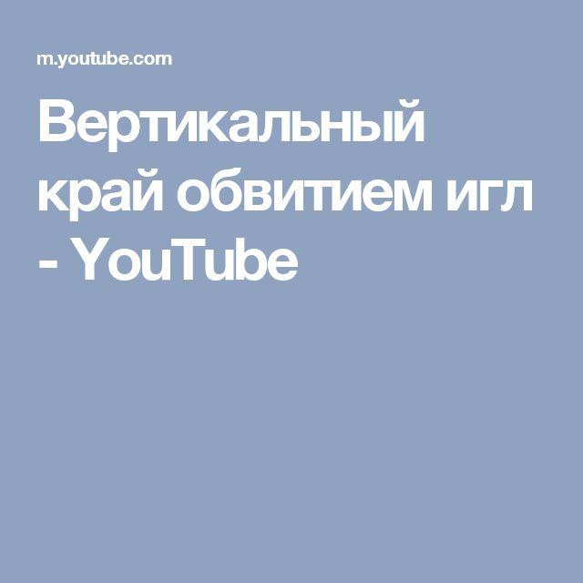 Вертикальный край обвитием игл - YouTube