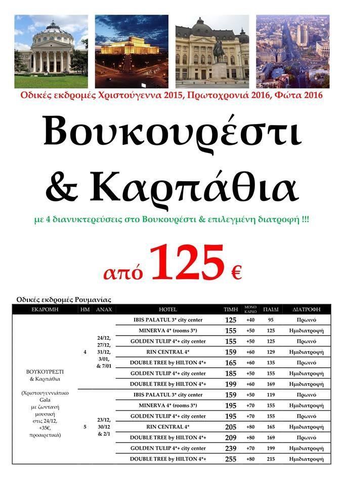 Το πιο αυθεντικο προγραμμα που κυκλοφορει !!! Βουκουρεστι - Καρπαθια 5 & 4 ημερες με ημιδιατροφη . Σημειωση !!! Με ολες τις διανυκτερευσεις στο Βουκουρεστι. Δειτε αναλυτικα και συγκρινετε!!! Με τιμες που προσελκυουν!!! Απο 125 €. Πολλες επιλογες κεντρικων ξενοδοχειων !!!