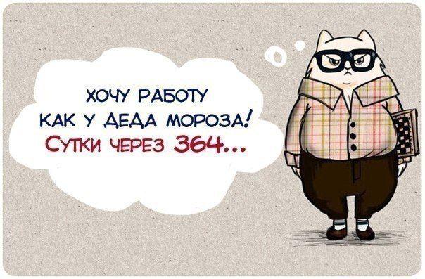 #podarkoff #vip #vippodarki #подаркоффру #подарки #подарок #gifts #russia #Россия #цитаты #шутки #юмор #новыйгод #работа