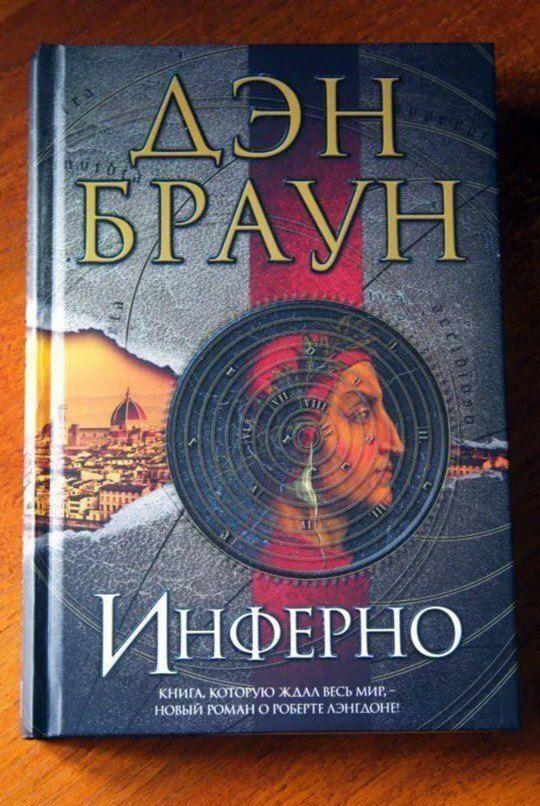Дэн Браун Инферно / Dan Brown Inferno book in Russian Hardcover / free shipping