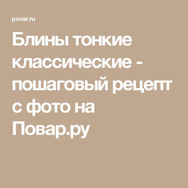 Блины тонкие классические - пошаговый рецепт с фото на Повар.ру