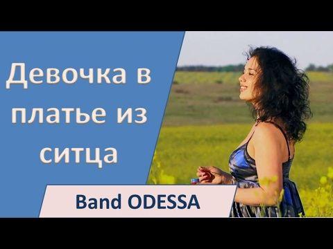Девочка в платье из ситца - Band ODESSA