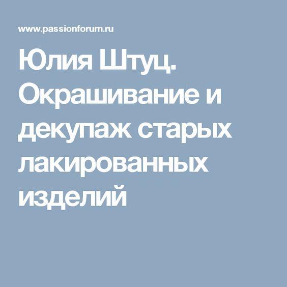 Юлия Штуц. Окрашивание и декупаж старых лакированных изделий