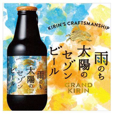 グランドキリン 「雨のち太陽のセゾンビール」