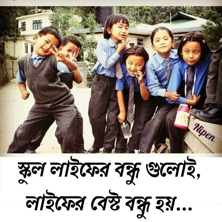 Pin By Nipen Barman On Bangla Quotes Childhood Memories Quotes School Memories School Quotes