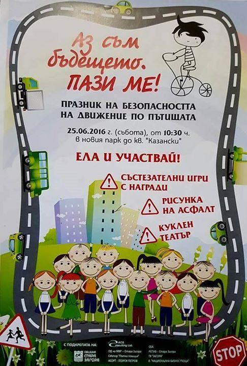 За втора поредна година в новоизградения парк в кв. Казански ще се проведе празник посветен на безопасността на движение по пътищата под надслов Аз съм бъдещето. Пази ме!. Началото е от 10.30 часа на 25 юни (събота). Много игри музика танци забавления и полезни нови знания ще получат участниците съобщават организаторите от СНЦ Аз съм бъдещето. Пази ме! чийто председател е Красимира Иванова майка на трагично загиналия Паоло. По време на двучасовия празник малки и големи ще могат да се…