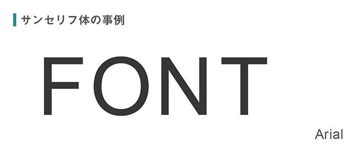 「ひげ」「うろこ」がないフォント_____■サンセリフ体の特徴    サンセリフとは、実はフランス語です。    「sans-serif」と書いて、フランス語で「セリフがない」という意味になります。その名の通り「ひげ」「うろこ」がないフォントです。    縦線、横線の太さはほぼ均一なものが多いですね。    サンセリフ体の代表的なフォント    Helvetica  Arial  Futura  Gill Sans  Optima  Verdana  Frutiger  Univers
