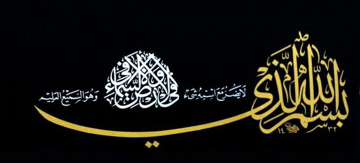 بسم الله الذي ﻻ يضر مع اسمه شيء في اﻻرض وﻻ في السماء وهو السميع العليم..