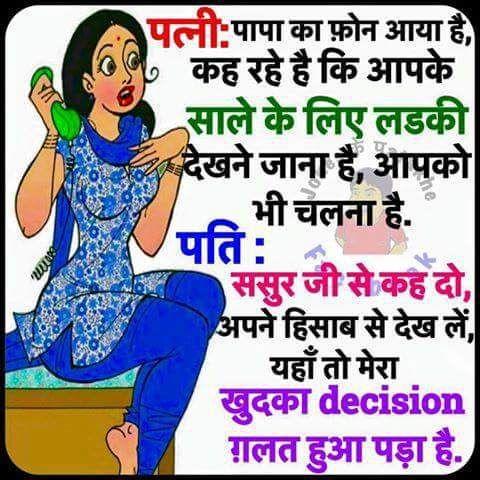 Desi Pati-Patni Or Saala! - Funny Hindi Jokes Pics - http://picsdownloadz.com/jokes/desi-pati-patni-or-saala-funny-hindi-jokes-pics/