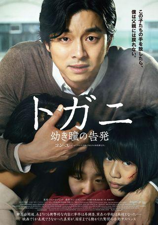 トガニ 幼き瞳の告発 : 作品情報 - 映画.com