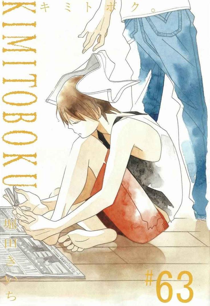 Kimi to Boku | Yuuki Asaba