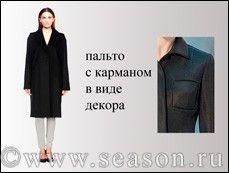 куртка от Pierre Balmain