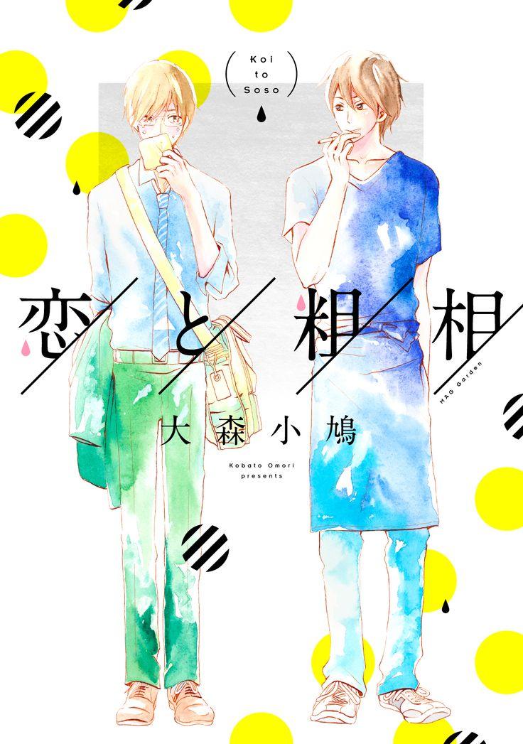 「恋と粗相」大森小鳩 表紙デザイン/川谷康久 マッグガーデン