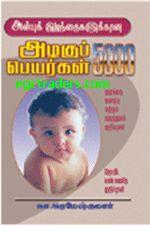 tamil baby names, baby names in tamil, tamil baby girl names, tamil girl baby…