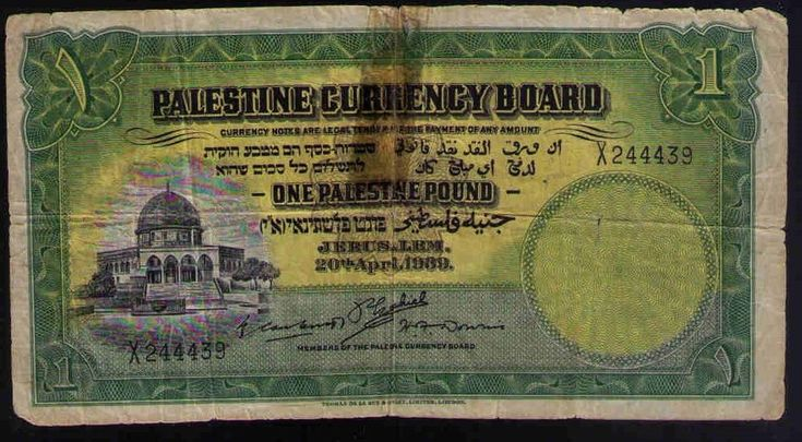 Palestine Currency Board 1939 £1, British Mandate as per images