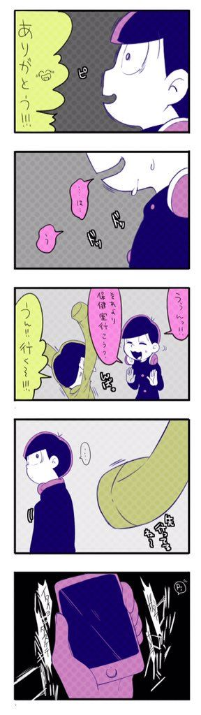 十四松 トド松