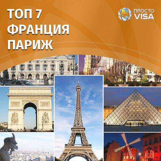 Конечно же, сердцем Франции является величественная, утонченная столица великой державы - Париж. #prostovisa #простовиза #визавфранцию #франция #париж #отличныйотдых
