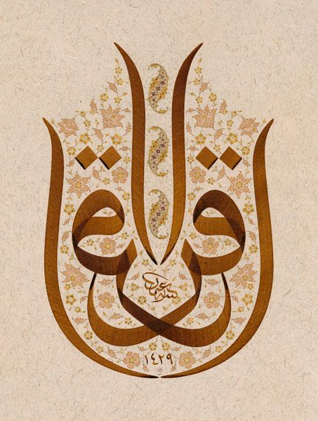 alhambra arabic architecture art by The Fontmaker