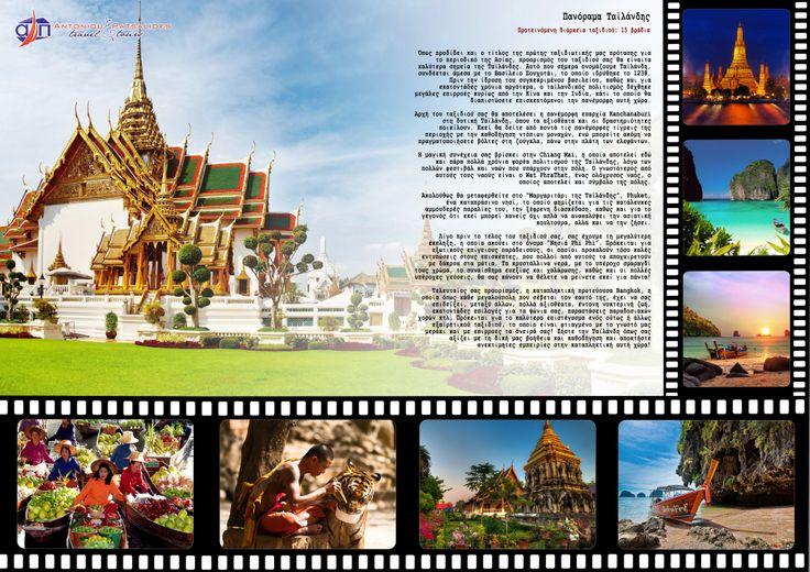 Πανόραμα Ταϊλάνδης   Πρόκειται για μια καταπληκτική πρόταση με εξαιρετική ιστορική και πολιτιστική θεματολογία, ενώ δε λείπουν και προτάσεις για νυκτερινές περιπλανήσεις.