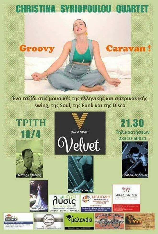 Χριστίνα Συριοπούλου & Groovy Caravan Live @ Velvet Bar στη Βέροια!  Ένα μουσικό καραβάνι γεμάτο από jazz soul funkswing  Συμμετέχουν οι μουσικοί:  Μάνος Ταβλάκης (Ηλεκτρική Κιθάρα)  Πρόδρομος Δϊγκας (Κοντρμπάσο / Ηλεκτρικό Μπάσο)  Άγγελος Σερσέμης (Τύμπανα)    Είσοδος: Ελεύθερη  Τηλέφωνο Κρατήσεων : 23310 60021