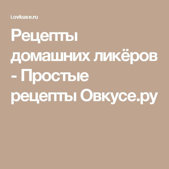Рецепты домашних ликёров - Простые рецепты Овкусе.ру