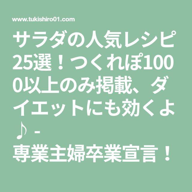 サラダの人気レシピ25選!つくれぽ1000以上のみ掲載、ダイエットにも効くよ♪ - 専業主婦卒業宣言!
