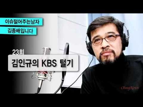 이털남 23회 - 김인규의 KBS 털기